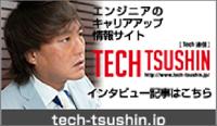 Tech 通信